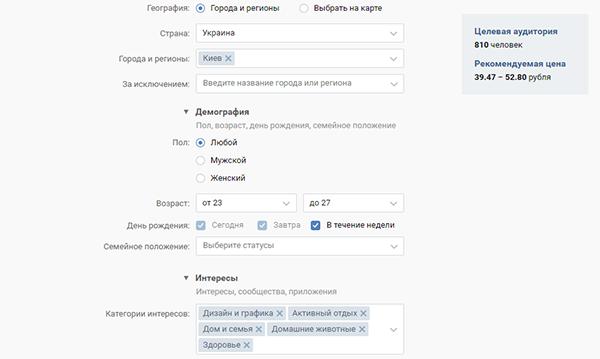 сегментация вконтакте