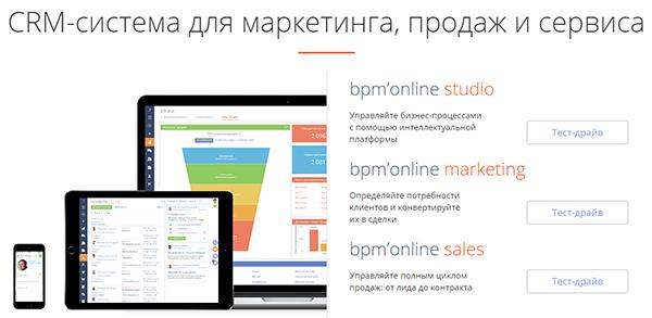 crm система для маркетинга