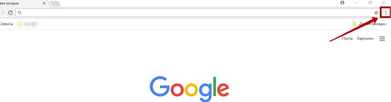 """Кнопка """"Настройки"""" в Chrome браузере"""