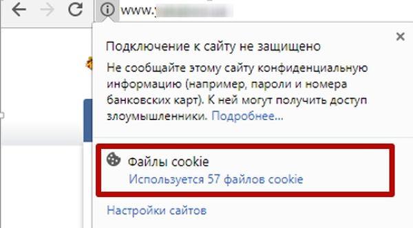 Очистка cookie-файлов http-сайта в браузере