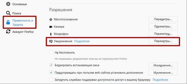 Push-уведомления в Firefox: отписка
