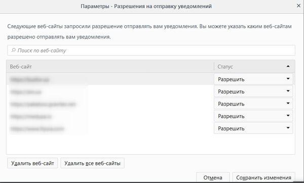 Как блокировать пуш-уведомления в Firefox