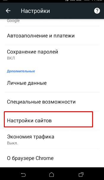 Блокировка уведомлений от сайтов на смартфоне