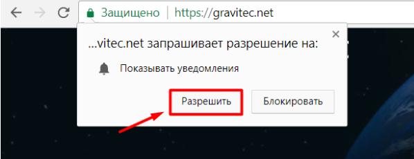 виджет подписки на рассылку браузерных пуш-уведомлений