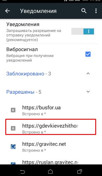 Отписка от push-уведомлений сайта на Android