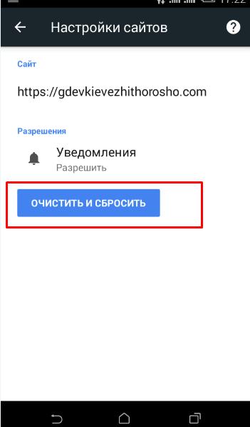 Как удалить Urgent339.com