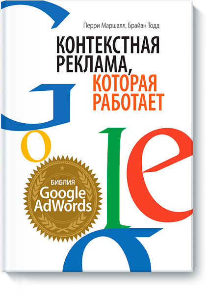 Перри Маршалл, Брайан Тодд Контекстная реклама, которая работает. Библия Google AdWords