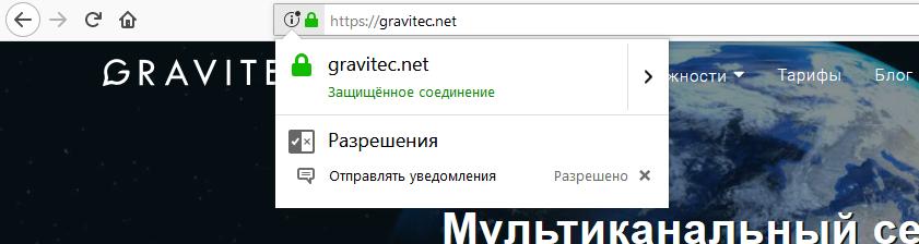 Как отписаться от пуш-уведомлений в Firefox