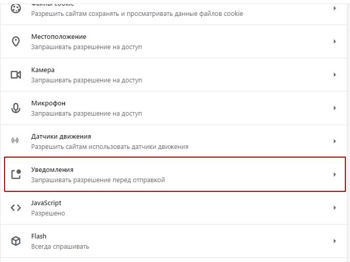 Биг-займ.ру как отписаться от рассылки