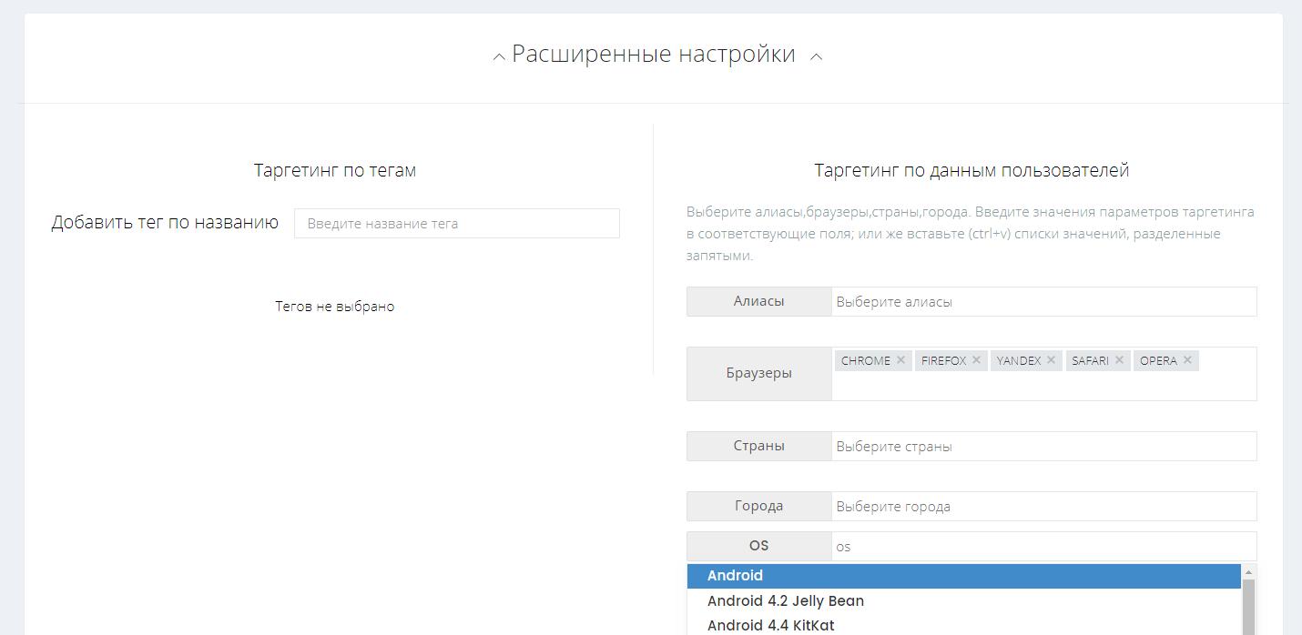 сегментация клиентской базы по операционной системе сервис Gravitec