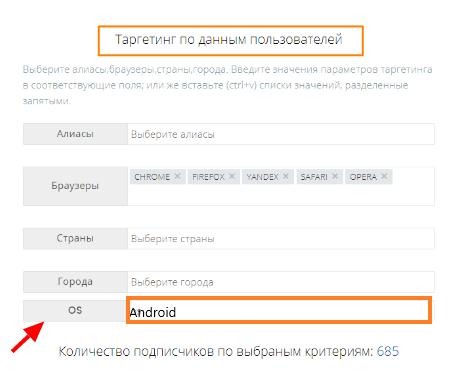 push на Android