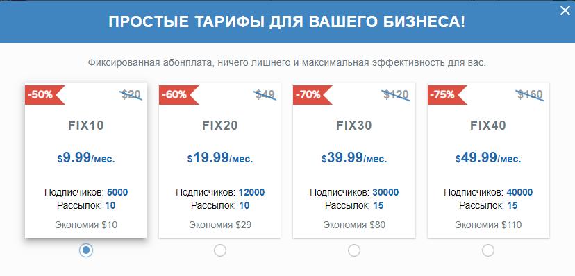 начали действовать FIX-тарифы с фиксированной оплатой за месяц.