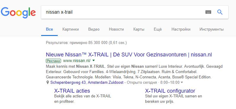 размещение контекстной рекламы в поисковой выдаче