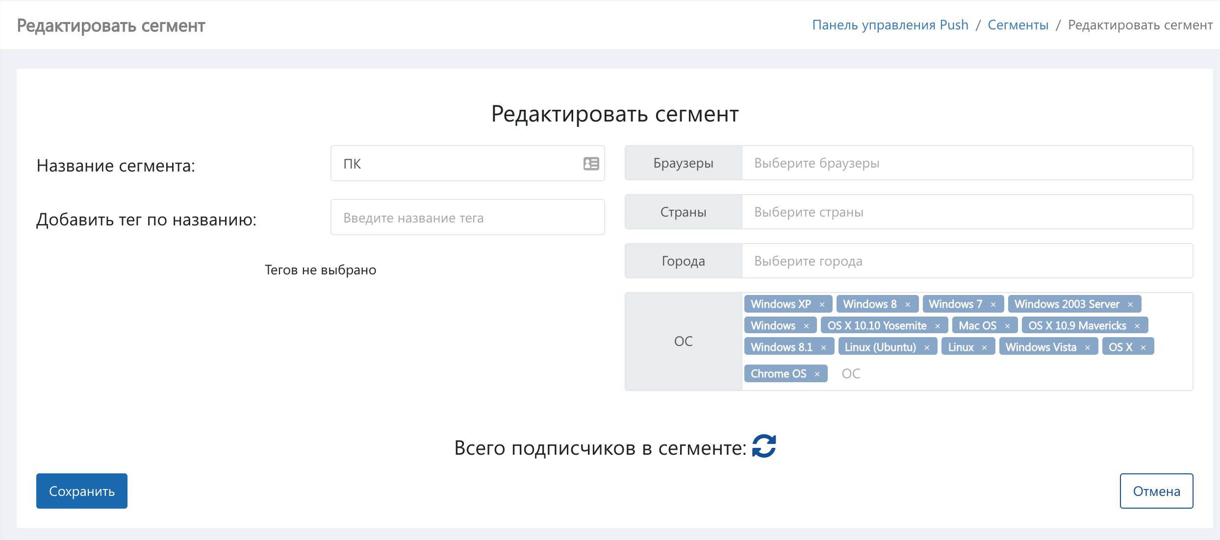 как создать сегмент клиентской базы